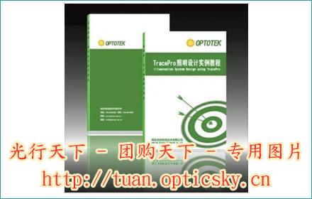 《TracePro照明设计实例教程》150元/本,包邮!