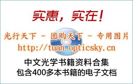 2016年大优惠,5G中文光学书籍合集只需80元,机会不多,仅此一次!
