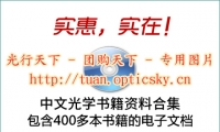 2017年大优惠,5G中文光学书籍合集只需80元,机会不多,仅此一次!