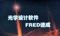 仅此一月,光学设计软件FRED速成,180元/本,含快递费!