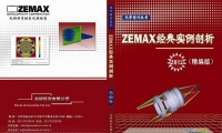 《ZEMAX经典实例剖析》2016 第三版(精编版)150元/本,包邮!