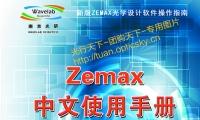 新年特惠,《ZEMAX中文手册》2015版,750多页,只需150元,包邮!