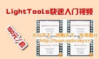 LightTools快速入门视频实例150元/套,学习LightTools软件必备!