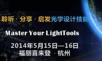 LightTools 2014中国区用户大会门票 只需1998元/人,一年就一次!