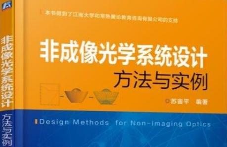 非成像光学系统设计方法与实例