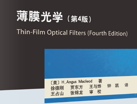 薄膜光学(第4版)Thin-Film Optical Filters (Fourth Edition)