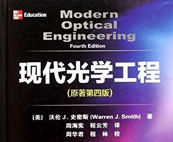 现代光学工程(原著第四版)