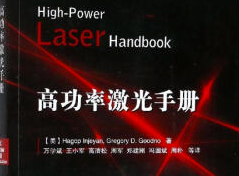 高功率激光手册High-Power Laser Handbook