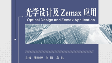光学设计及Zemax应用