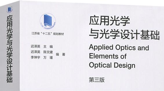 应用光学与光学设计基础(第3版 迟泽英主编)