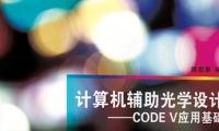 计算机辅助光学设计——CODE V应用基础